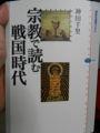 神田千里『宗教で読む戦国時代』
