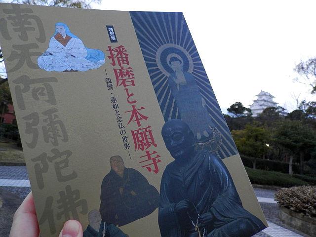 図録 播磨と本願寺