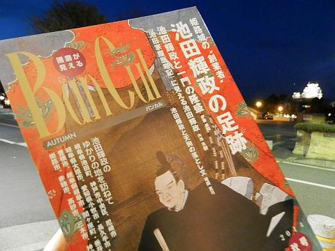 """『BanCul 姫路城の""""創業者""""池田輝政の足跡』"""