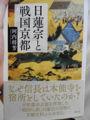 河内将芳『日蓮宗と戦国京都』