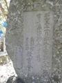 円護寺吉川公園 吉川経家墓所