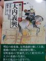 藤井崇『大内義興 西国の「覇者」の誕生』