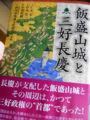 仁木宏,中井均,中西裕樹,NPO法人摂河泉 地域文化研究所『飯盛山城と三
