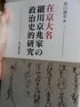 浜口誠至『在京大名 細川京兆家の政治史的研究』