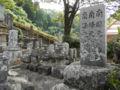 倉吉市和田 定光寺 南条氏墓