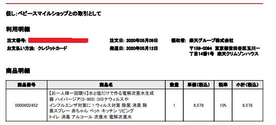 f:id:k-mutumi:20210812121517p:plain