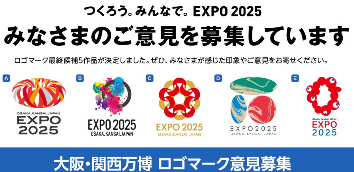 2025年大阪・関西万博ロゴマーク候補