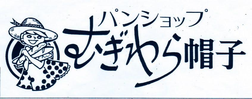 パンショップむぎわら帽子_初代ロゴ