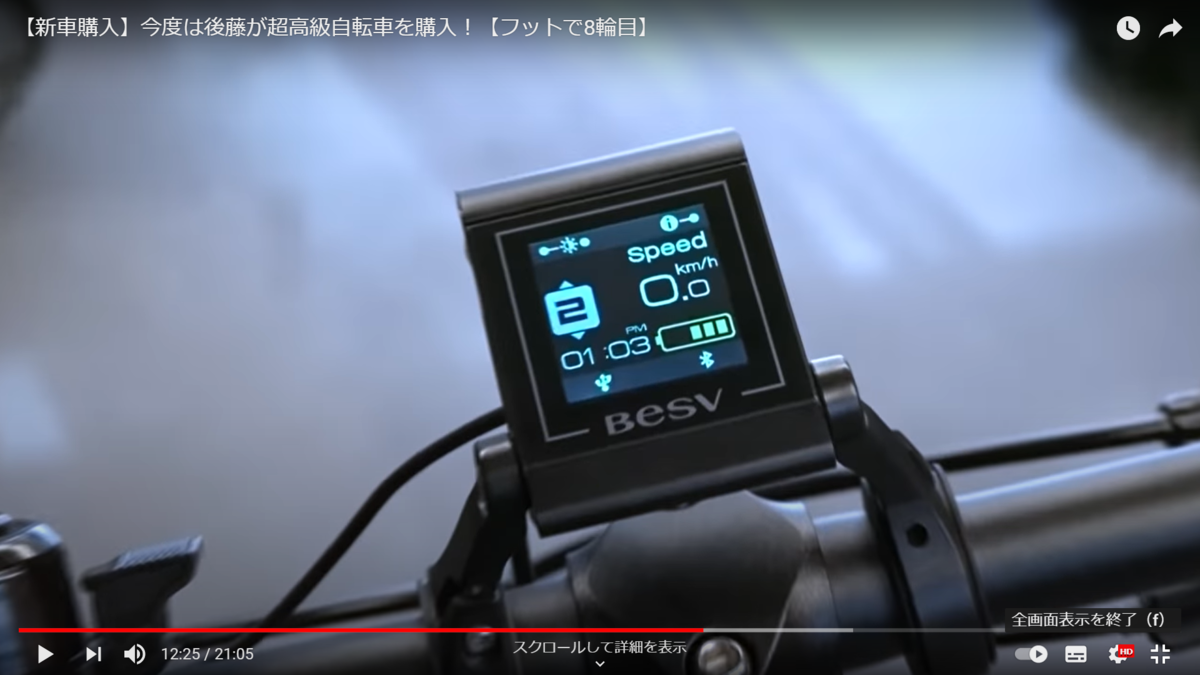 BESV PSF1(べすびーぴーえすえふ)アシスト設定画面