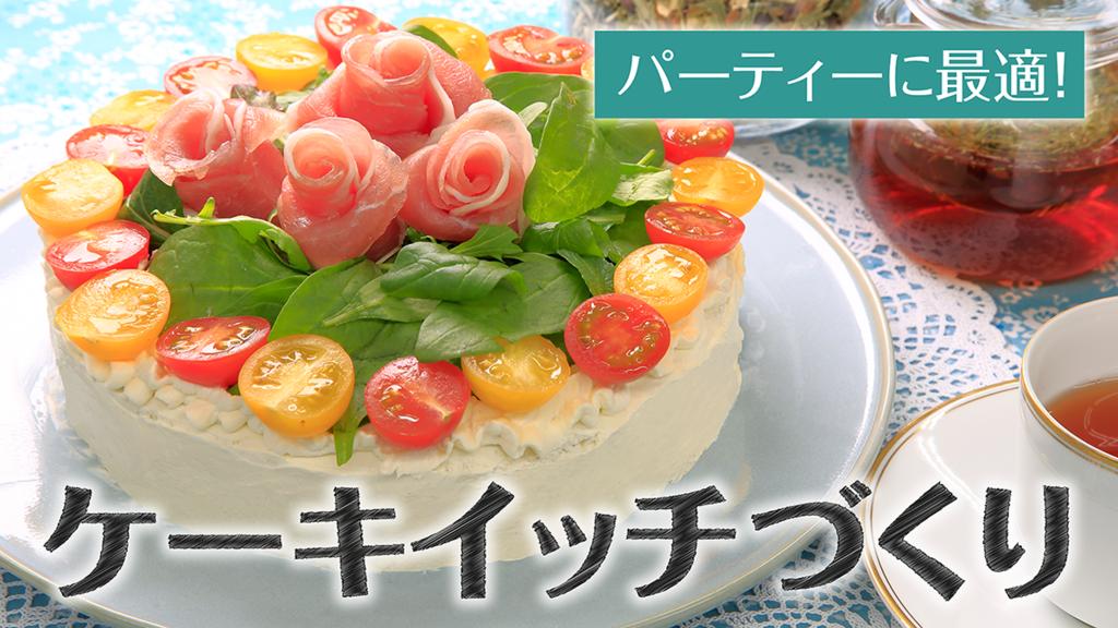 ケーキイッチ
