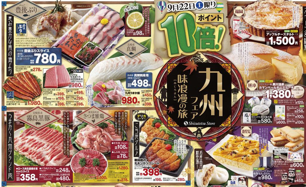 九州フェア味浪漫の旅