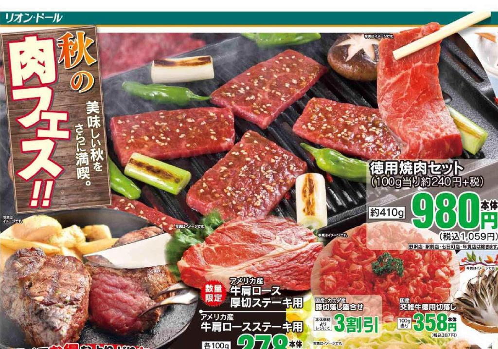 秋の肉フェス