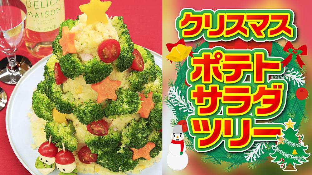 クリスマス ポテトサラダツリー