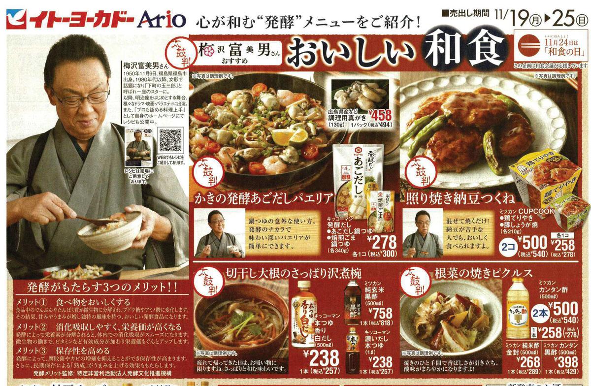 梅沢富美男,イトーヨーカドー,和食