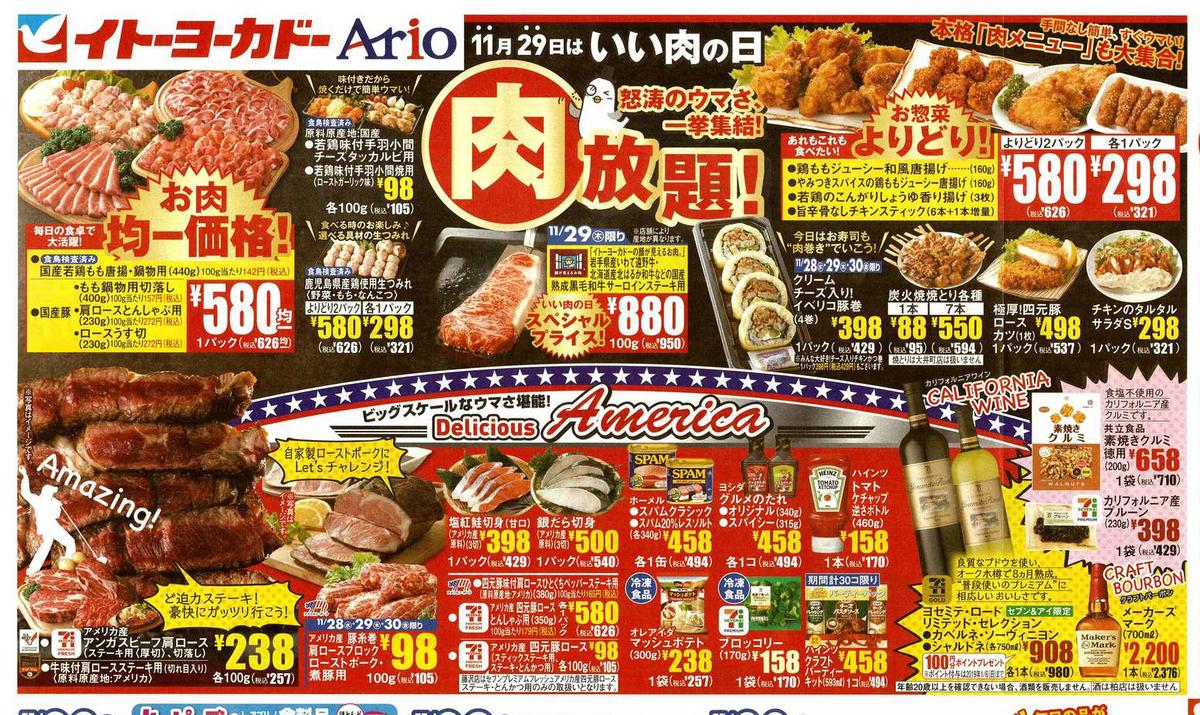 いい肉の日,肉放題,Delicious America