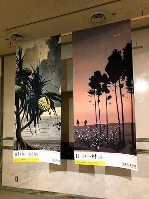 「田中一村展 ―千葉市美術館収蔵全作品」