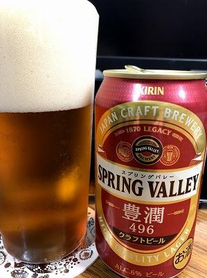 キリンビール SPRING VALLEY 豊潤<496>