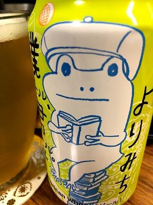 ヤッホーブルーイング 僕ビール、君ビール。よりみち アメリカンウィート