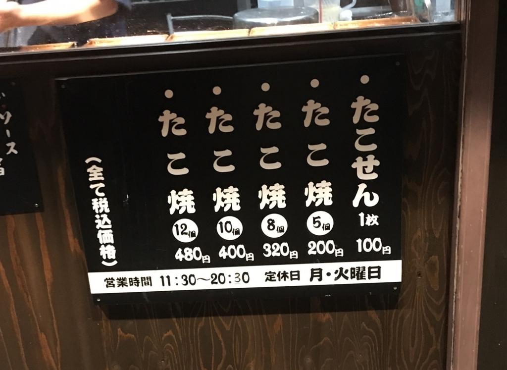 f:id:k-tamura81:20170908205854j:plain