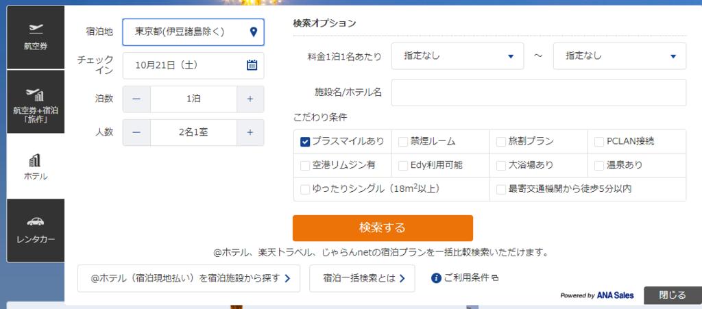 f:id:k-tamura81:20170927205443p:plain