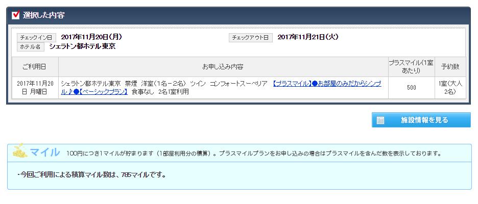 f:id:k-tamura81:20170927210046p:plain