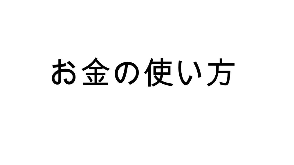 f:id:k-tanaka-dog:20180203190335j:plain