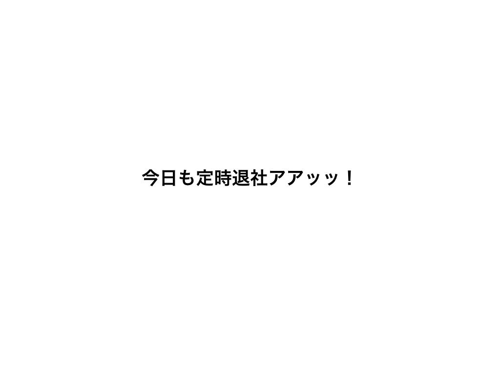 f:id:k-tanaka-dog:20180504150229j:plain