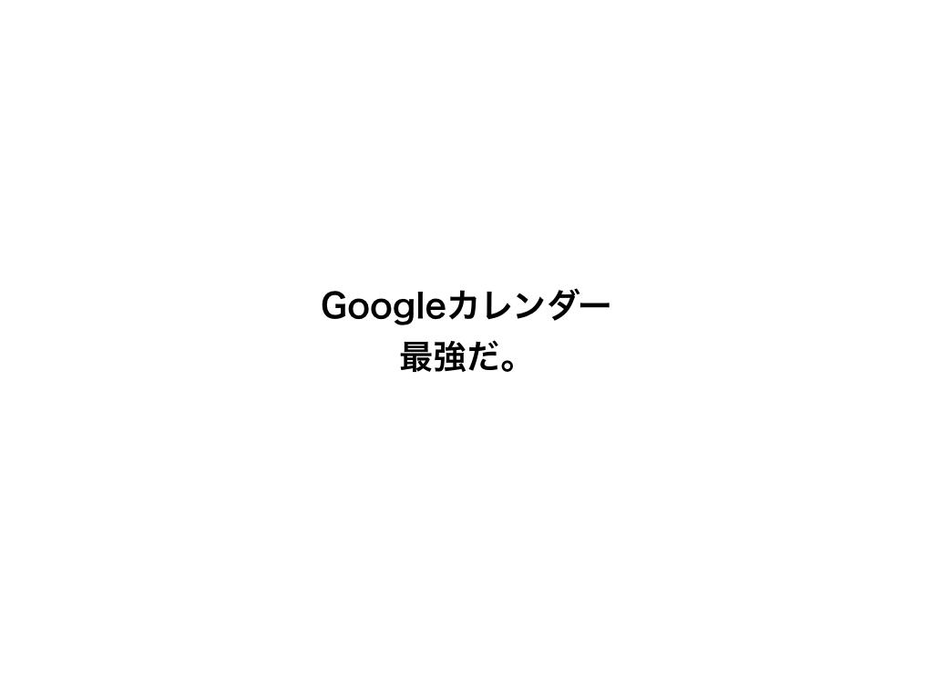 f:id:k-tanaka-dog:20180513123625j:plain
