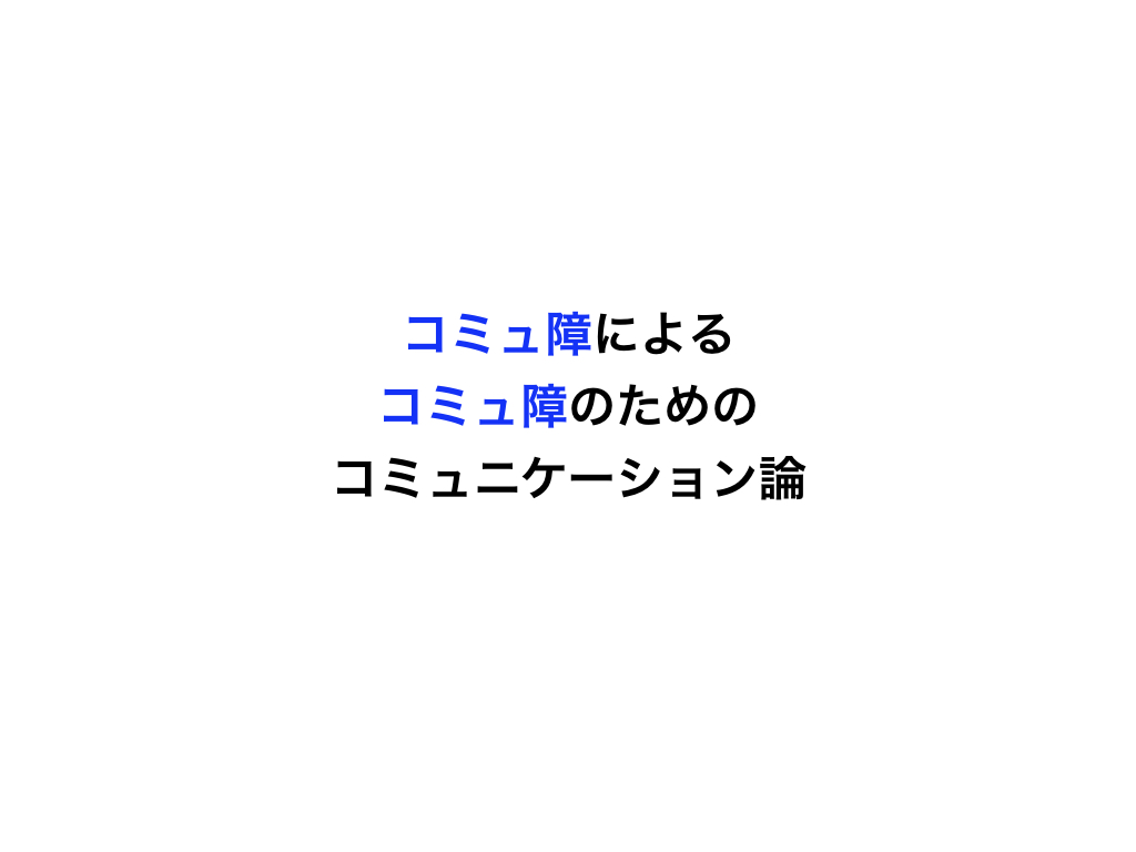 f:id:k-tanaka-dog:20180519111555j:plain