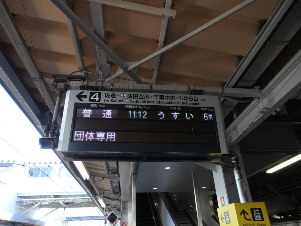 f:id:k-train8938:20170311173355j:plain