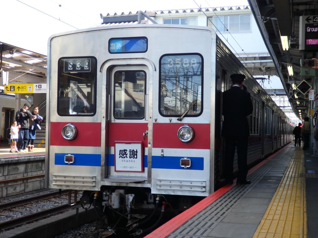 f:id:k-train8938:20170311174515j:plain