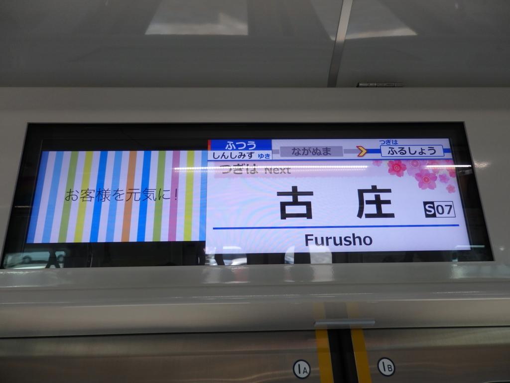 f:id:k-train8938:20180405111824j:plain