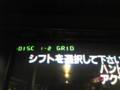 AC版RIDGE RACER 2の「GRIP」の曲名