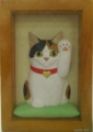 [西誠人][猫][木彫り]招き猫を彫ろう キャットカーヴィング -1