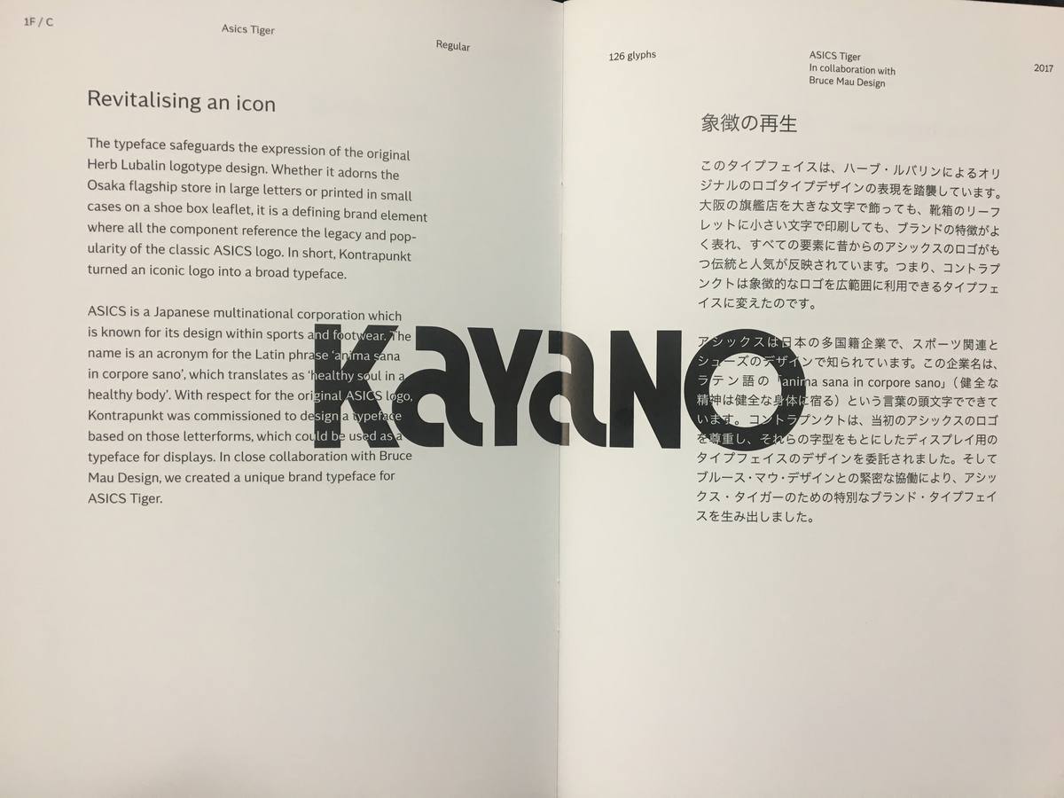 Sculptural Type コントラプンクト
