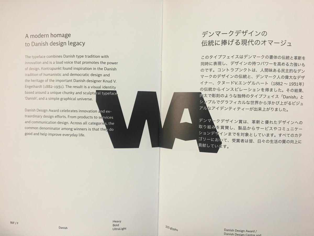 『Sculptural Type コントラプンクト』 ギンザグラフィックギャラリー