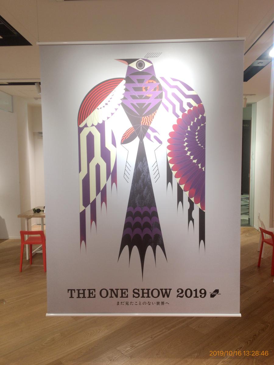 「世界のクリエイティブがやってきた!2019」展