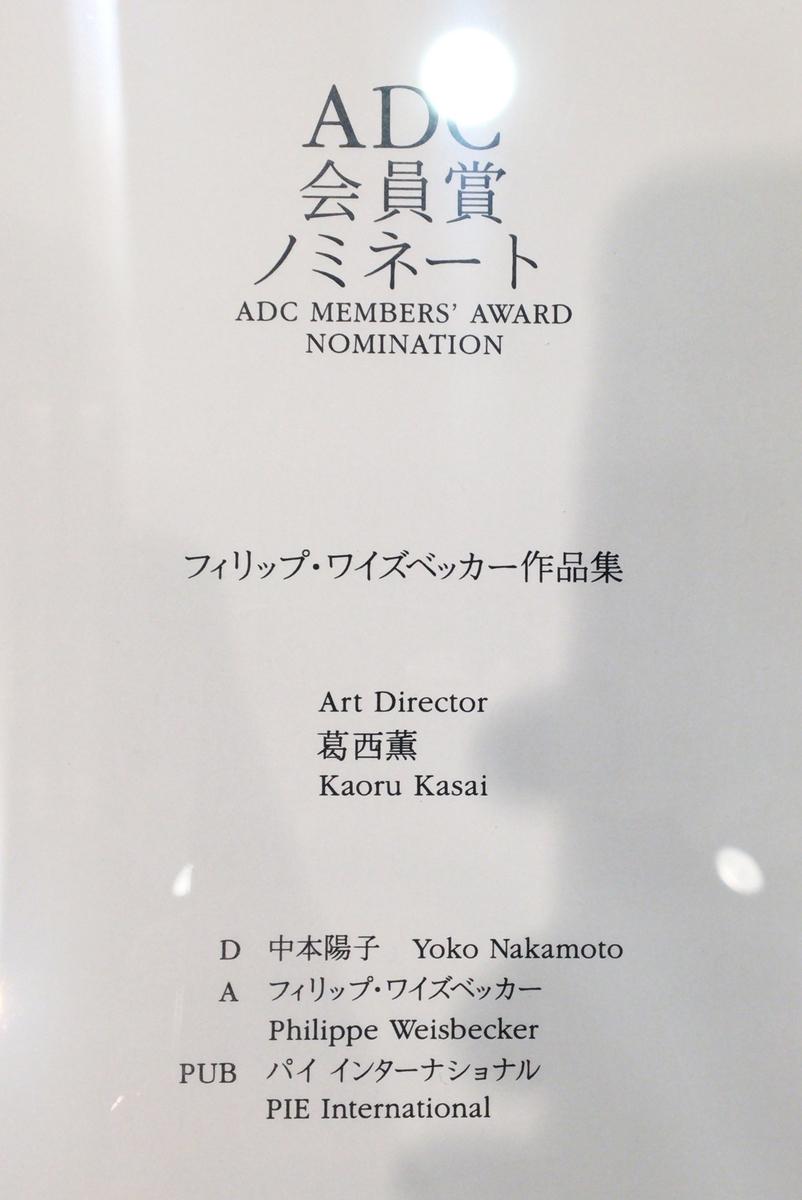 ADC展2019受賞作品