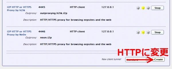 i2p に HTTPS 対応のプロキシを追加登録する方法 - digital