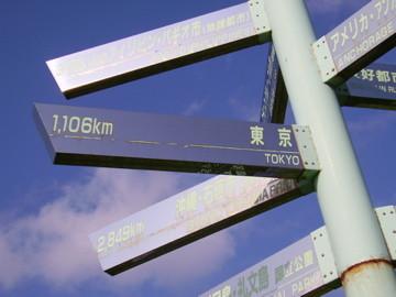 宗谷岬公園内の道標。