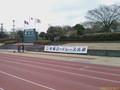 [マラソン]多摩ロードレース大会