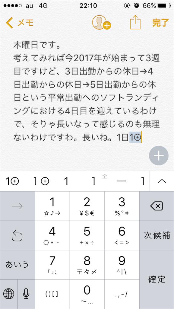 f:id:k31x31:20170119224618p:image