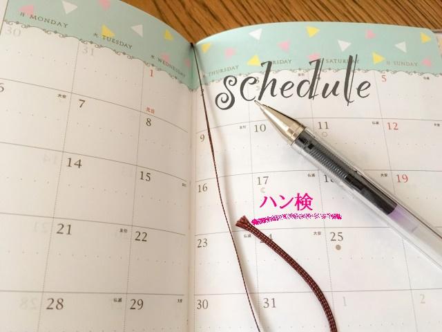 韓国語 勉強 計画