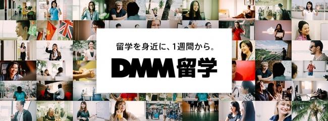 https://ryugaku.dmm.com/r/kmYKF