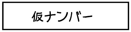 f:id:k9352009:20151014182625j:image