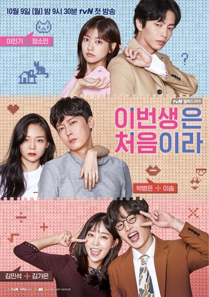 韓国 ドラマ この 恋 は 初めて だから キャスト 韓国ドラマ この恋は初めてだから キャスト