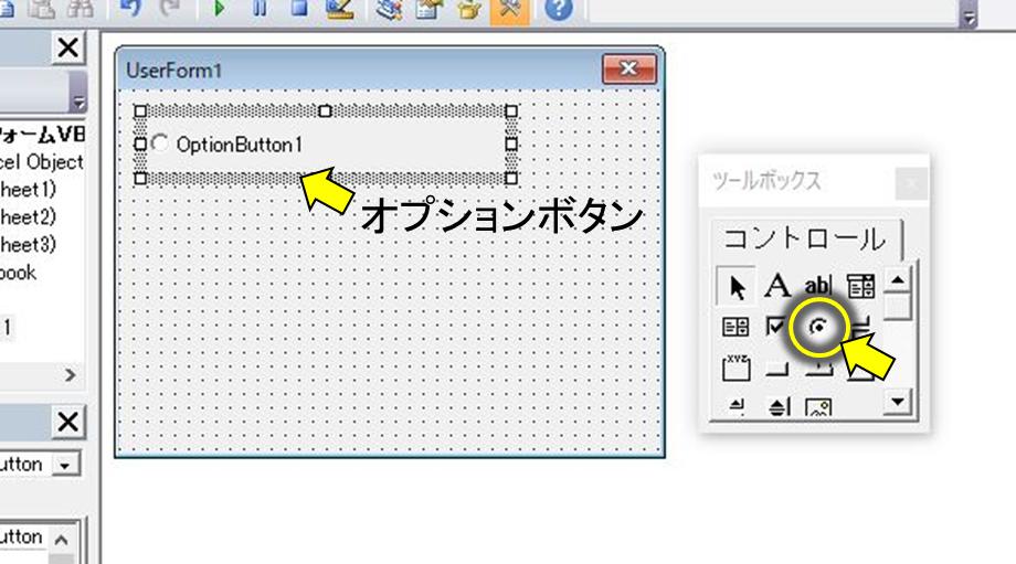 エクセルVBA オプションボタンの配置