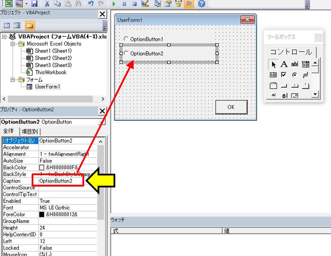 エクセルVBA オプションボタンのプロパティ設定(Caption)