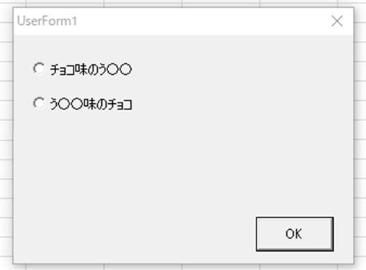 エクセルVBA オプションボタンのあるフォームの例