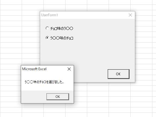 エクセルVBA オプションボタンの実行例